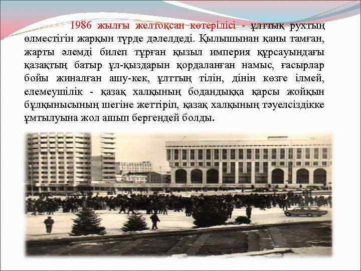 1986 жылғы желтоқсан көтерілісі - ұлттық рухтың өлместігін жарқын түрде дәлелдеді. Қылышынан қаны тамған,