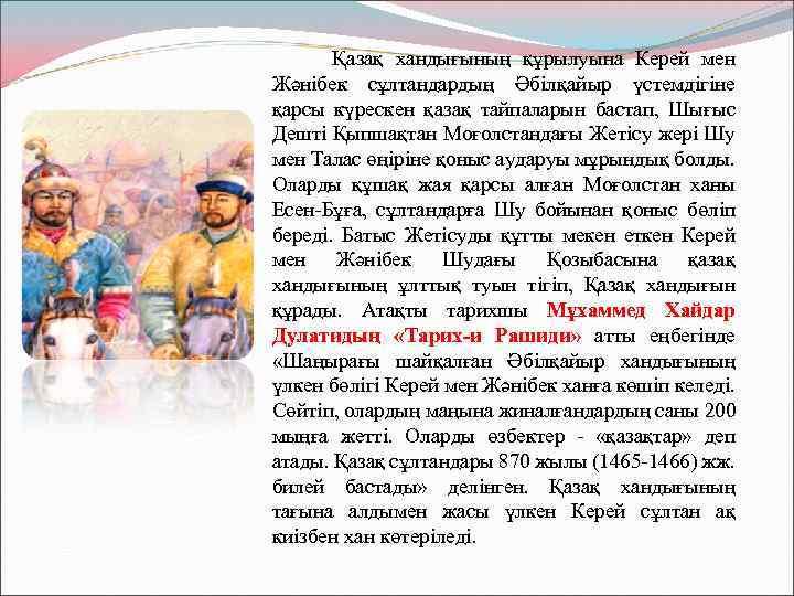 Қазақ хандығының құрылуына Керей мен Жәнібек сұлтандардың Әбілқайыр үстемдігіне қарсы күрескен қазақ тайпаларын
