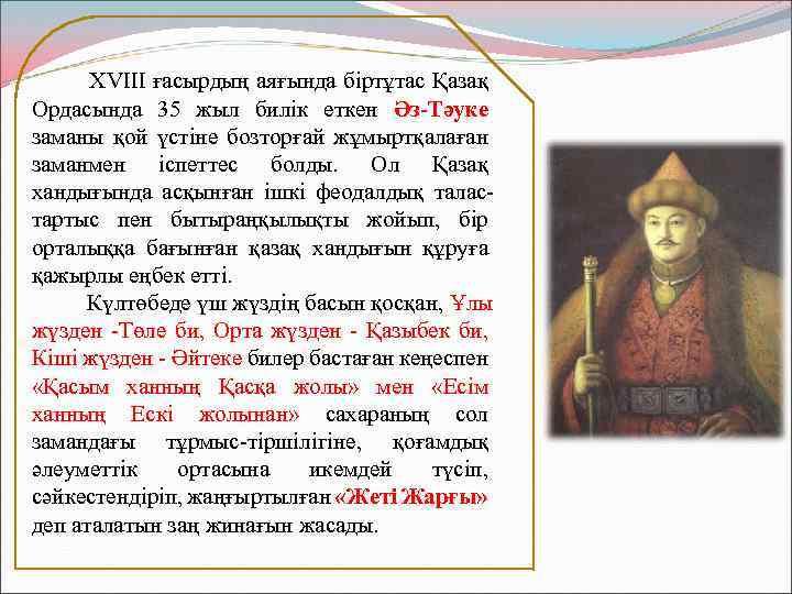 XVIII ғасырдың аяғында біртұтас Қазақ Ордасында 35 жыл билік еткен Әз-Тәуке заманы қой