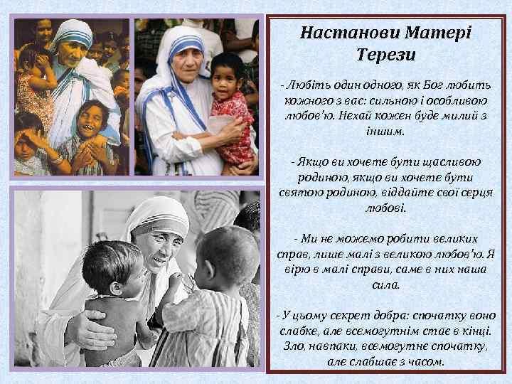 Настанови Матері Терези - Любіть один одного, як Бог любить кожного з вас: сильною