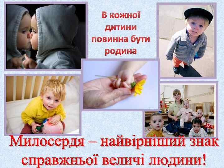 В кожної дитини повинна бути родина