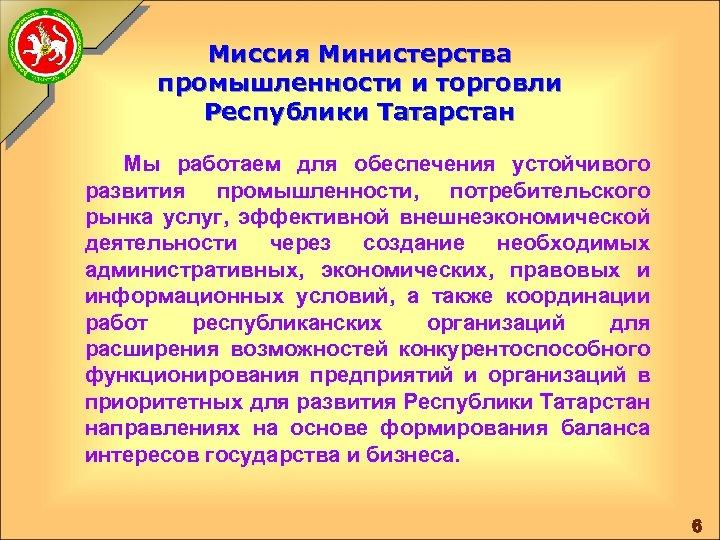 Миссия Министерства промышленности и торговли Республики Татарстан Мы работаем для обеспечения устойчивого развития промышленности,