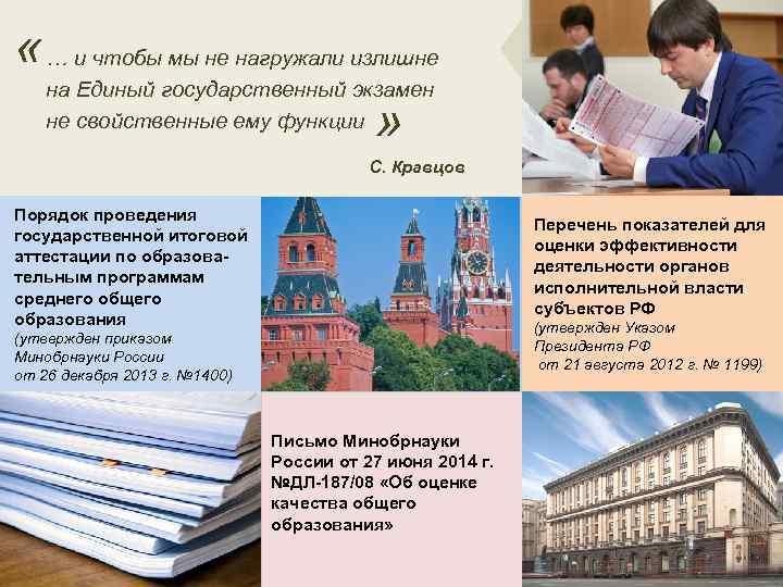 « … и чтобы мы не нагружали излишне на Единый государственный экзамен не