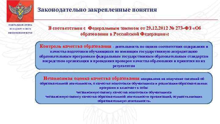 Законодательно закрепленные понятия В соответствии с Федеральным законом от 29. 12. 2012 № 273