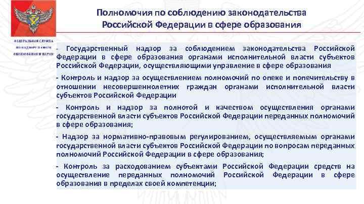 Полномочия по соблюдению законодательства Российской Федерации в сфере образования Государственный надзор за соблюдением законодательства