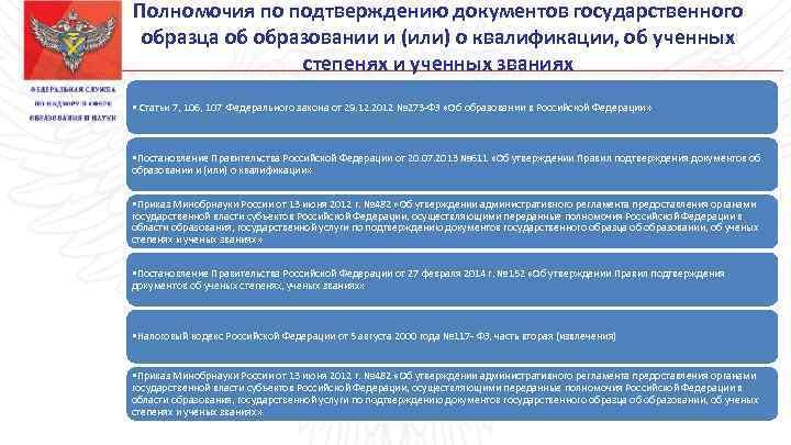 Полномочия по подтверждению документов государственного образца об образовании и (или) о квалификации, об ученных