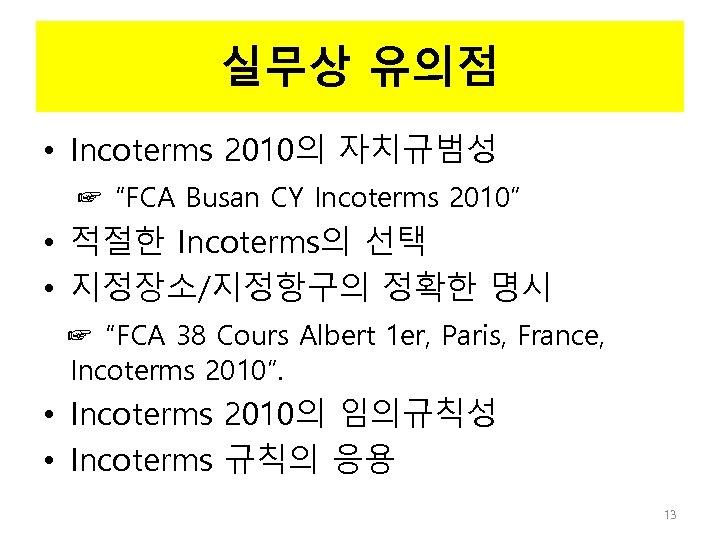 """실무상 유의점 • Incoterms 2010의 자치규범성 ☞ """"FCA Busan CY Incoterms 2010"""" • 적절한"""