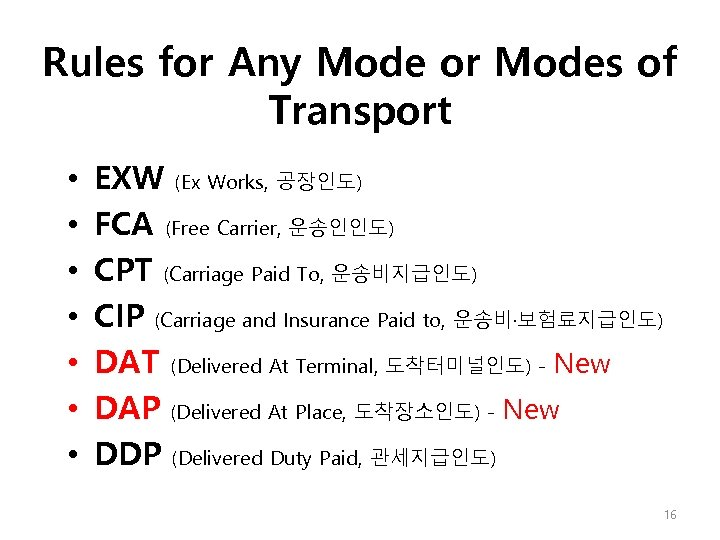 Rules for Any Mode or Modes of Transport • • EXW (Ex Works, 공장인도)