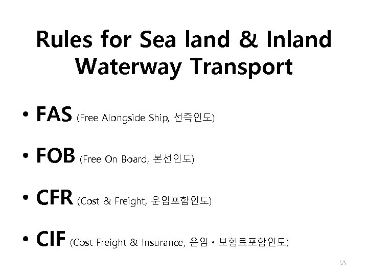 Rules for Sea land & Inland Waterway Transport • FAS (Free Alongside Ship, 선측인도)