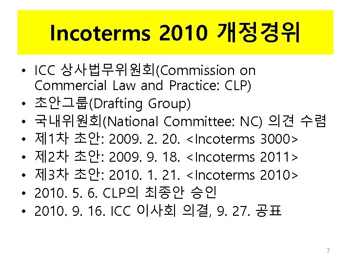 Incoterms 2010 개정경위 • ICC 상사법무위원회(Commission on Commercial Law and Practice: CLP) • 초안그룹(Drafting