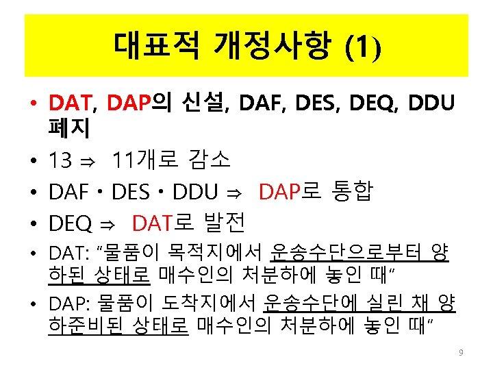 대표적 개정사항 (1) • DAT, DAP의 신설, DAF, DES, DEQ, DDU 폐지 • 13