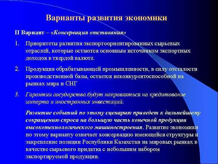 Варианты развития экономики II Вариант – «Консервация отставания» 1. Приоритеты развития экспортоориентированных сырьевых отраслей,