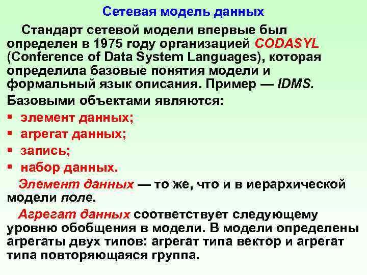 Сетевая модель данных Стандарт сетевой модели впервые был определен в 1975 году организацией CODASYL