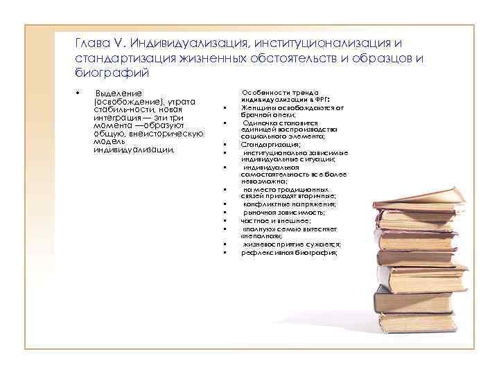Глава V. Индивидуализация, институционализация и стандартизация жизненных обстоятельств и образцов и биографий • Выделение