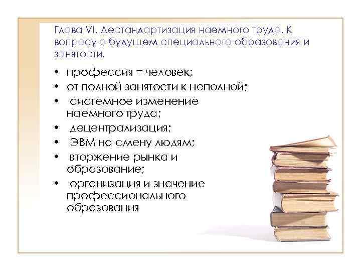 Глава VI. Дестандартизация наемного труда. К вопросу о будущем специального образования и занятости. •