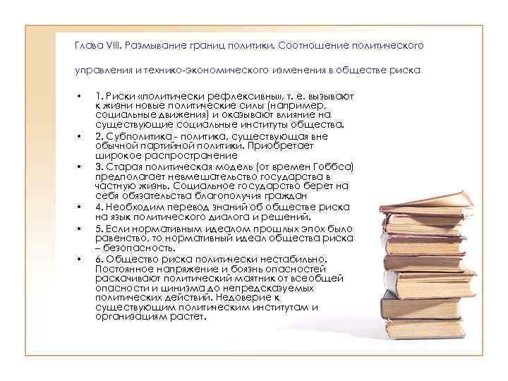 Глава VIII. Размывание границ политики. Соотношение политического управления и технико экономического изменения в обществе