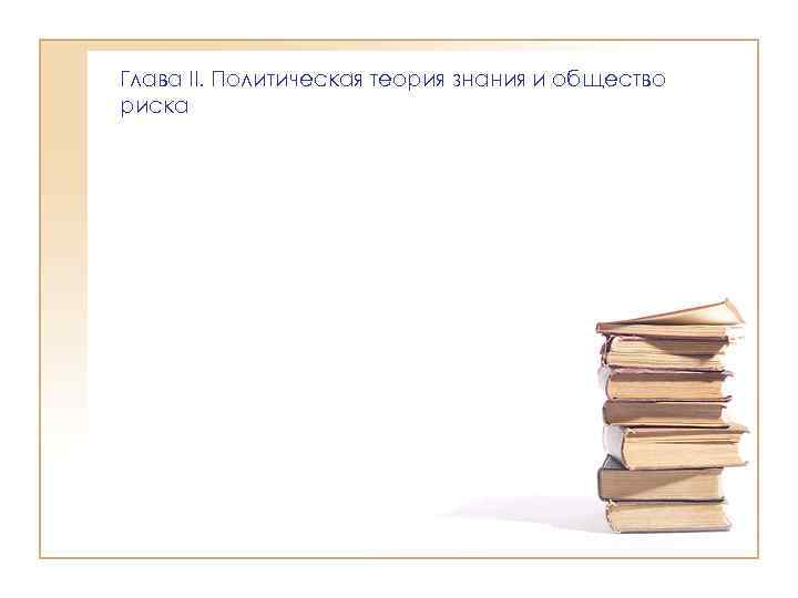 Глава II. Политическая теория знания и общество риска