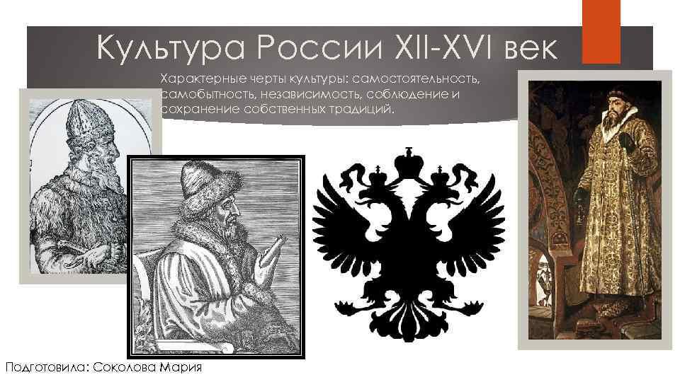Культура России XII-XVI век Характерные черты культуры: самостоятельность, самобытность, независимость, соблюдение и сохранение собственных