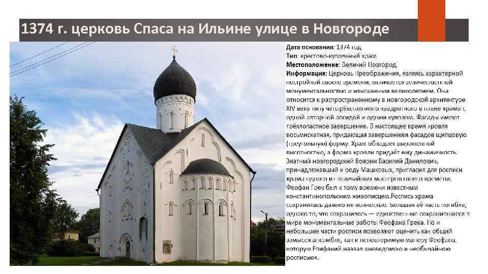 1374 г. церковь Спаса на Ильине улице в Новгороде