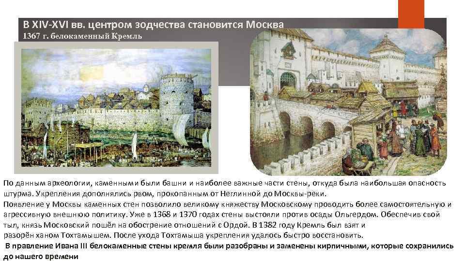 В XIV-XVI вв. центром зодчества становится Москва 1367 г. белокаменный Кремль По данным археологии,