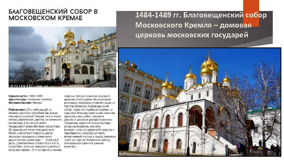 1484 -1489 гг. Благовещенский собор Московского Кремля – домовая церковь московских государей