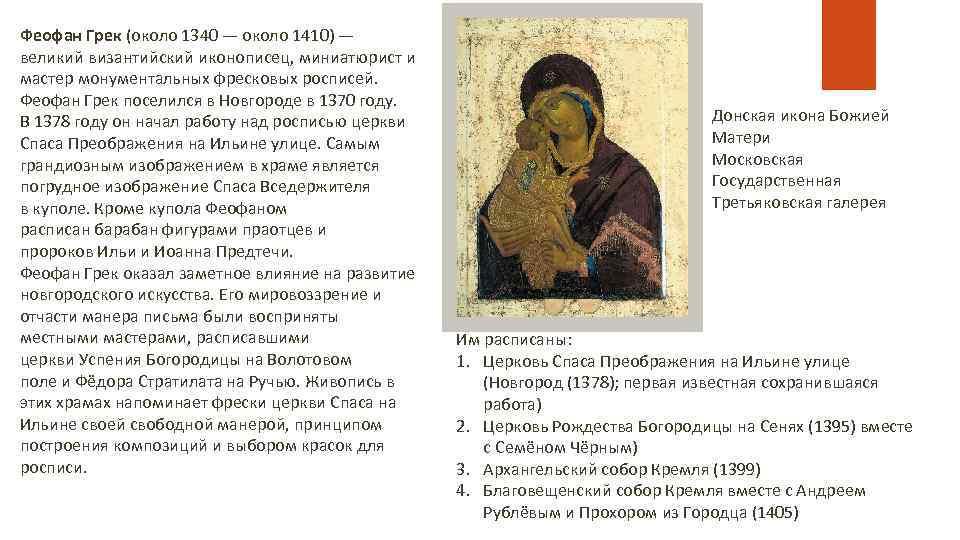 Феофан Грек (около 1340 — около 1410) — великий византийский иконописец, миниатюрист и мастер