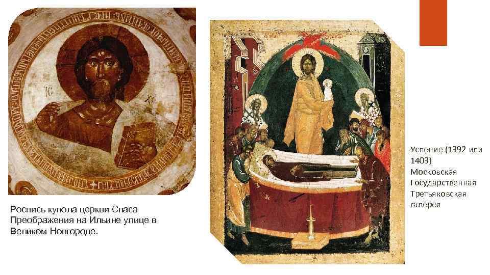Роспись купола церкви Спаса Преображения на Ильине улице в Великом Новгороде. Успение (1392 или
