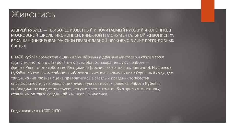 Живопись АНДРЕЙ РУБЛЁВ — НАИБОЛЕЕ ИЗВЕСТНЫЙ И ПОЧИТАЕМЫЙ РУССКИЙ ИКОНОПИСЕЦ МОСКОВСКОЙ ШКОЛЫ ИКОНОПИСИ, КНИЖНОЙ