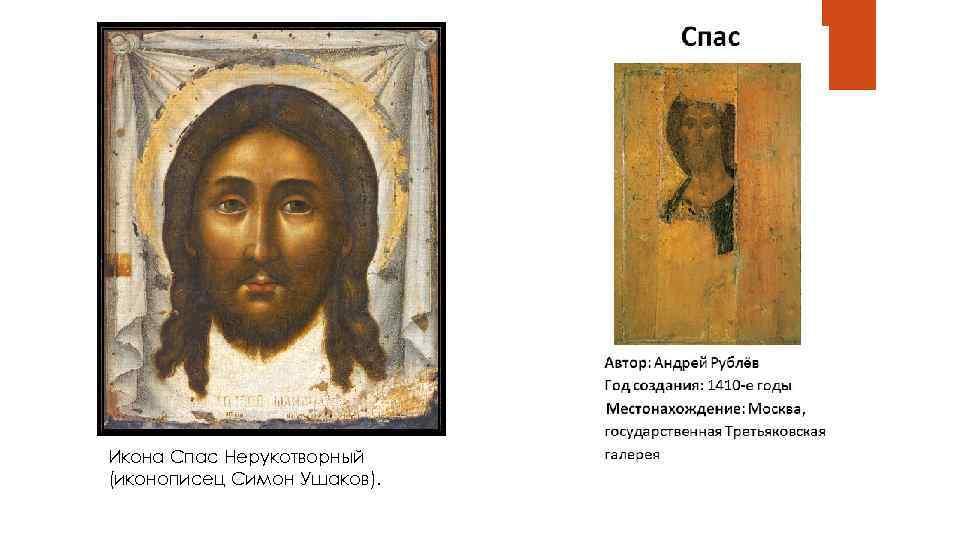 Икона Спас Нерукотворный (иконописец Симон Ушаков).
