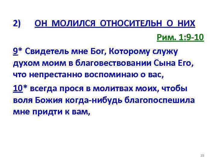 2) ОН МОЛИЛСЯ ОТНОСИТЕЛЬН О НИХ Рим. 1: 9 -10 9* Свидетель мне Бог,