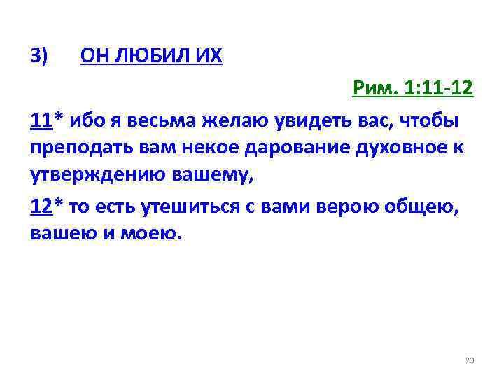 3) ОН ЛЮБИЛ ИХ Рим. 1: 11 -12 11* ибо я весьма желаю увидеть