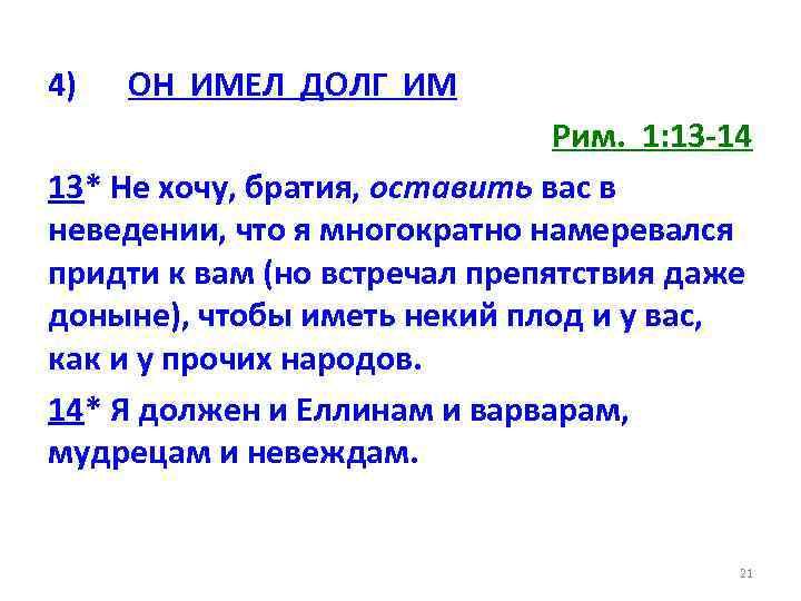 4) ОН ИМЕЛ ДОЛГ ИМ Рим. 1: 13 -14 13* Не хочу, братия, оставить