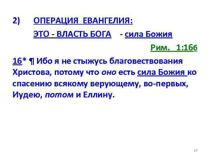 2) ОПЕРАЦИЯ ЕВАНГЕЛИЯ: ЭТО - ВЛАСТЬ БОГА - сила Божия Рим. 1: 16 б