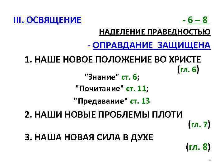 III. ОСВЯЩЕНИЕ -6– 8 НАДЕЛЕНИЕ ПРАВЕДНОСТЬЮ - ОПРАВДАНИЕ ЗАЩИЩЕНА 1. НАШЕ НОВОЕ ПОЛОЖЕНИЕ ВО