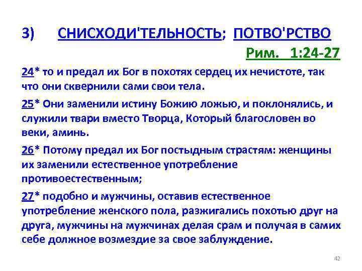 3) СНИСХОДИ'ТЕЛЬНОСТЬ; ПОТВО'РСТВО Рим. 1: 24 -27 24* то и предал их Бог в