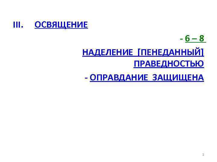 III. ОСВЯЩЕНИЕ -6– 8 НАДЕЛЕНИЕ [ПЕНЕДАННЫЙ] ПРАВЕДНОСТЬЮ - ОПРАВДАНИЕ ЗАЩИЩЕНА 1