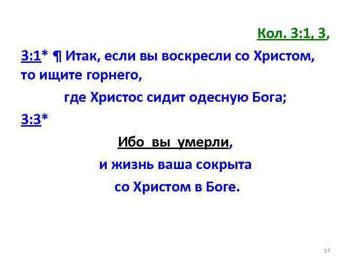 Кол. 3: 1, 3, 3: 1* ¶ Итак, если вы воскресли со Христом, то