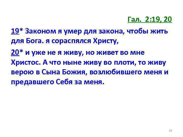 Гал. 2: 19, 20 19* Законом я умер для закона, чтобы жить для Бога.