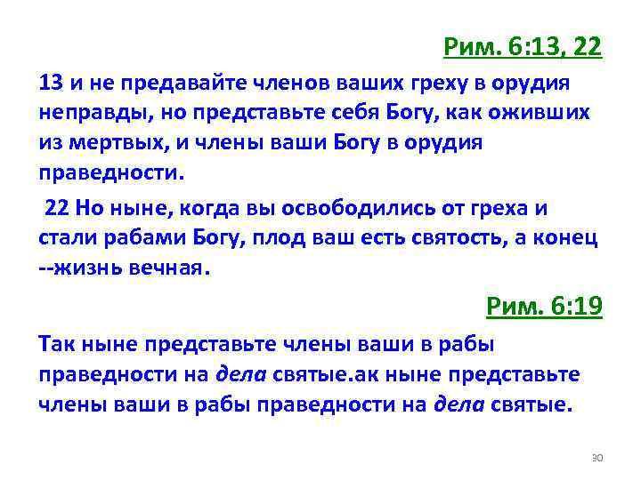 Рим. 6: 13, 22 13 и не предавайте членов ваших греху в орудия неправды,
