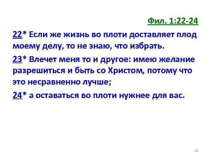 Фил. 1: 22 -24 22* Если же жизнь во плоти доставляет плод моему делу,