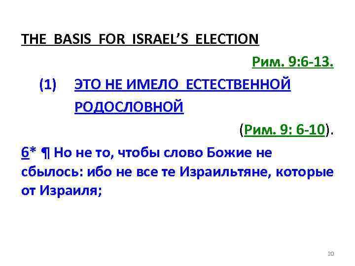 THE BASIS FOR ISRAEL'S ELECTION Рим. 9: 6 -13. (1) ЭТО НЕ ИМЕЛО ЕСТЕСТВЕННОЙ