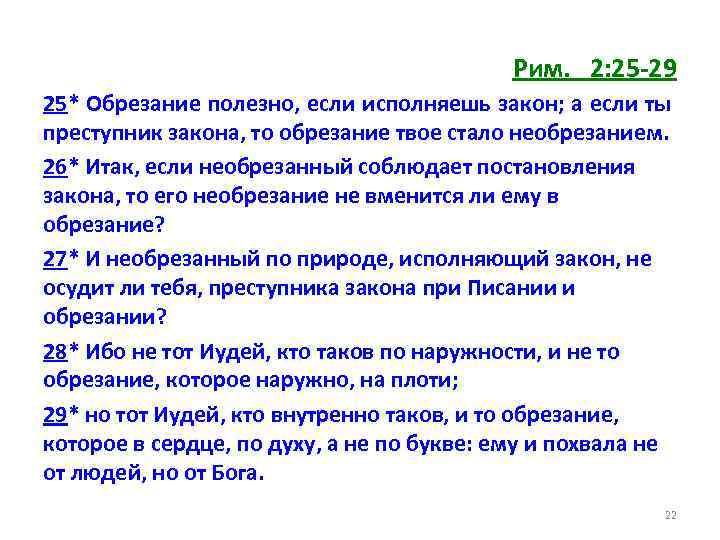 Рим. 2: 25 -29 25* Обрезание полезно, если исполняешь закон; а если ты преступник