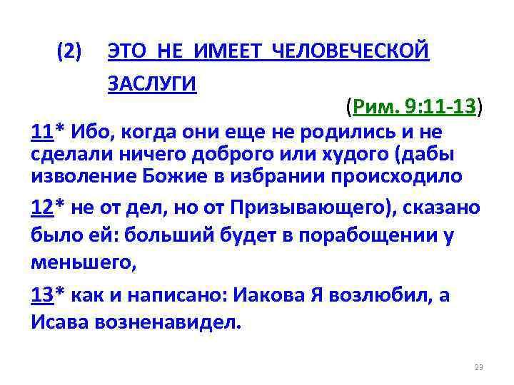 (2) ЭТО НЕ ИМЕЕТ ЧЕЛОВЕЧЕСКОЙ ЗАСЛУГИ (Рим. 9: 11 -13) 11* Ибо, когда они
