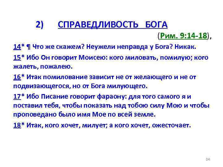 2) СПРАВЕДЛИВОСТЬ БОГА (Рим. 9: 14 -18), 14* ¶ Что же скажем? Неужели неправда