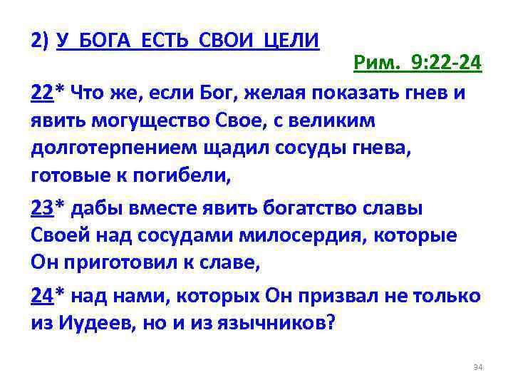 2) У БОГА ЕСТЬ СВОИ ЦЕЛИ Рим. 9: 22 -24 22* Что же, если