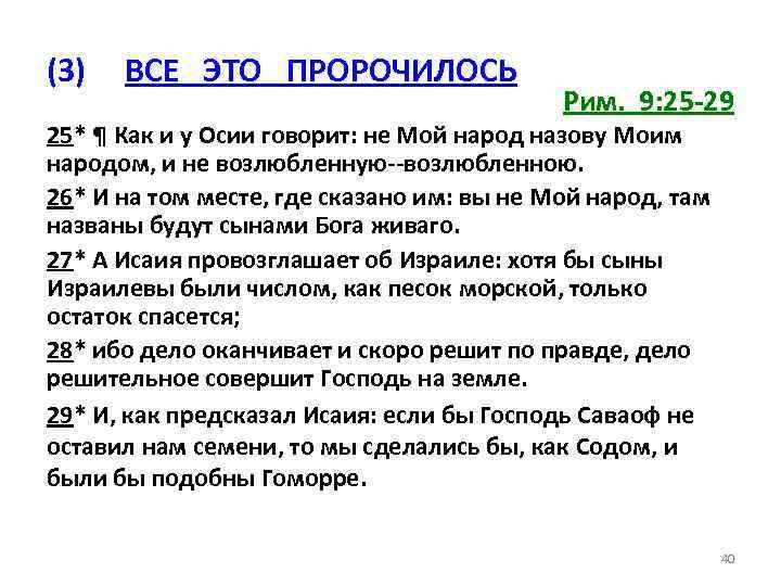 (3) ВСЕ ЭТО ПРОРОЧИЛОСЬ Рим. 9: 25 -29 25* ¶ Как и у Осии
