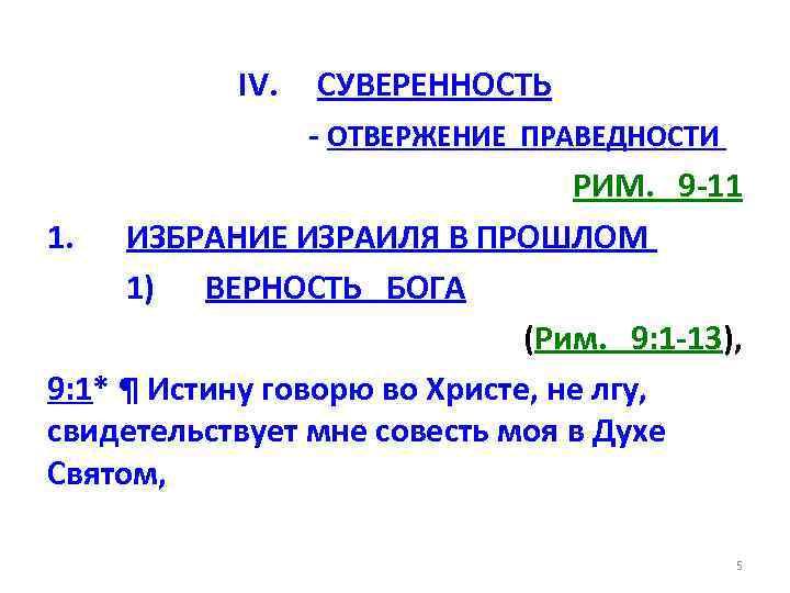 IV. СУВЕРЕННОСТЬ - ОТВЕРЖЕНИЕ ПРАВЕДНОСТИ РИМ. 9 -11 1. ИЗБРАНИЕ ИЗРАИЛЯ В ПРОШЛОМ 1)
