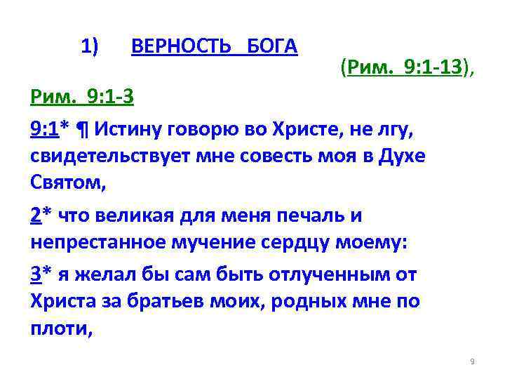 1) ВЕРНОСТЬ БОГА (Рим. 9: 1 -13), Рим. 9: 1 -3 9: 1* ¶