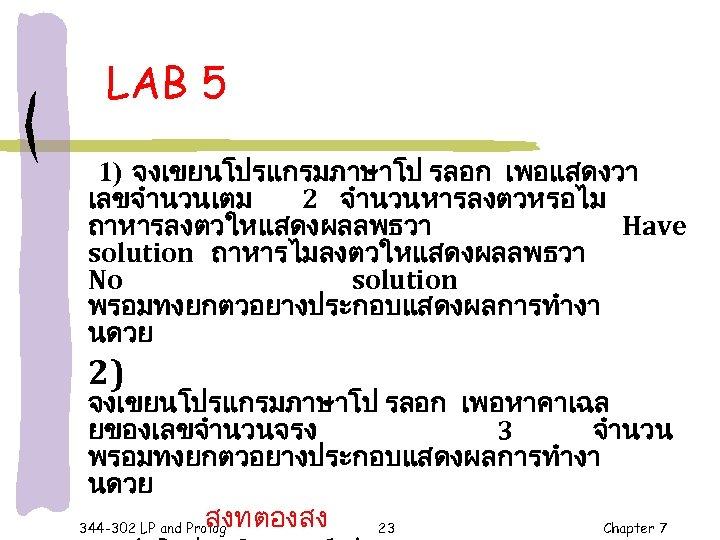 LAB 5 1) จงเขยนโปรแกรมภาษาโป รลอก เพอแสดงวา เลขจำนวนเตม 2 จำนวนหารลงตวหรอไม ถาหารลงตวใหแสดงผลลพธวา Have solution ถาหารไมลงตวใหแสดงผลลพธวา No