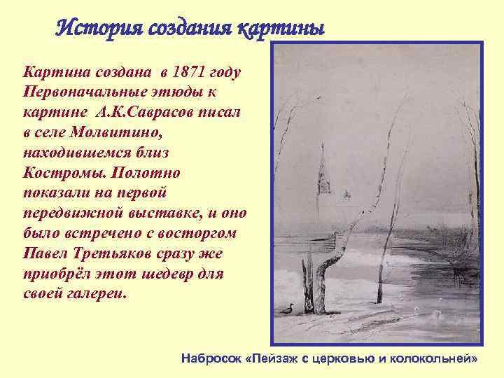 История создания картины Картина создана в 1871 году Первоначальные этюды к картине А. К.